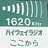 高速道路情報-北海道