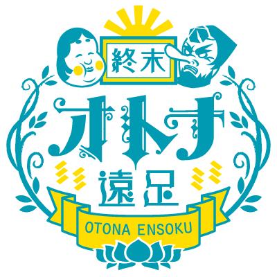 「終末オトナ遠足」の画像検索結果