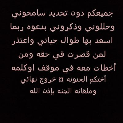 خروج نهاائي الحنونه Nawa0556 Twitter
