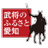���場�り����������】サムライ・ニンジャ フェスティ�ル2019