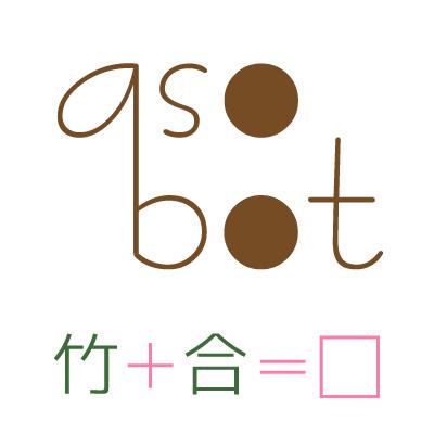 パズル パズル 漢字 : asobot:ミニ漢字パズル (@asobot03 ...