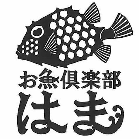 お魚倶楽部はま (@hamaosakana) ...
