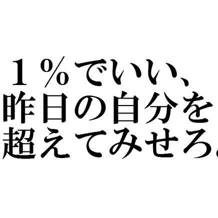 人生を変える!最高の名言 (@mei...