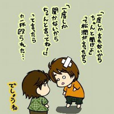 嵐コピペ漫画イラストbot At Outokazuki3 Twitter
