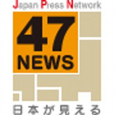 47NEWS (@47news) | Twitter
