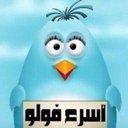 قروب بيع متابعين (@11zdd) Twitter