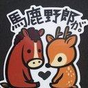 うましかbot (@00_umashika) Twitter