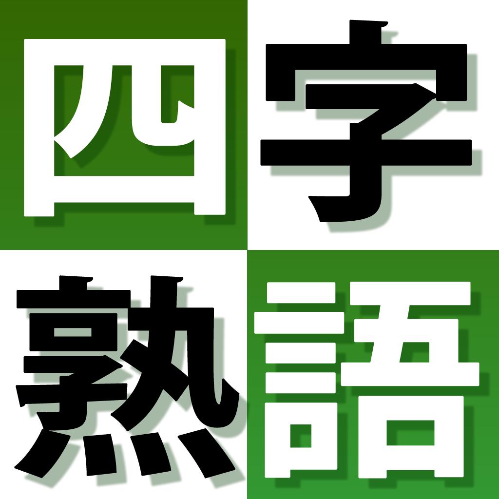 よくわかる四字熟語トレーニング...