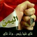 ابو ليلى (@57a2d6372b95443) Twitter