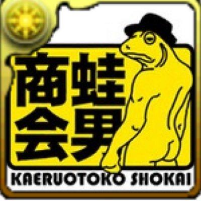蛙男 @naokun75411
