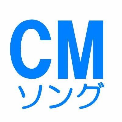 CMソング-MAX (@cmsong_max) | T...