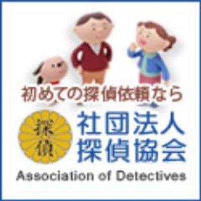 探偵 社 逮捕 ひまわり