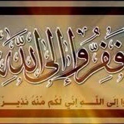 Image result for ففرو الى الله