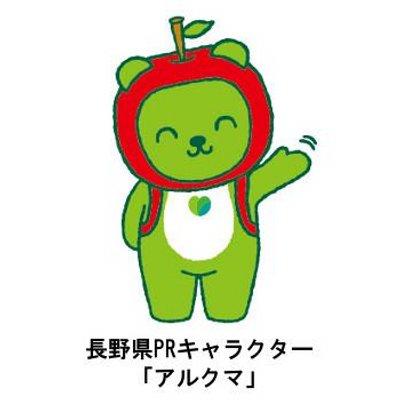 長野県観光機構 @yokosonagano
