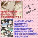 まっき→® (@08283420) Twitter