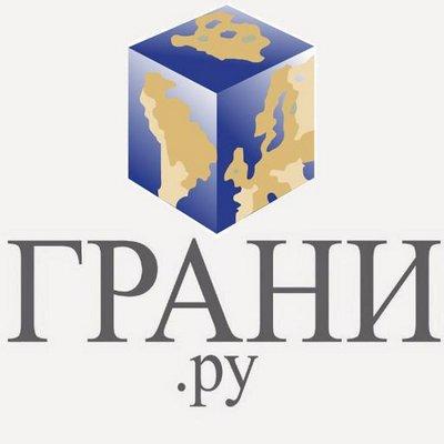 Картинки по запросу лого грани.ру