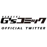 @電撃G'sコミック編集部