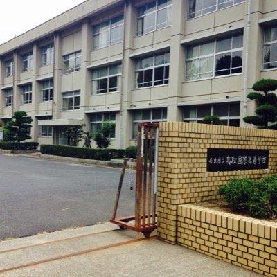 高取国際高等学校