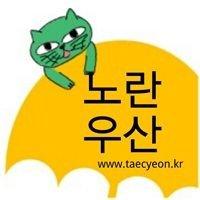 Taecyeon.kr/노란우산