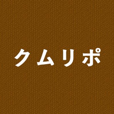マッサージ治療院クムリポ (@kum...