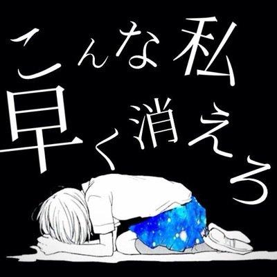 死ぬ覚悟 (@wwyzjj)   Twitter