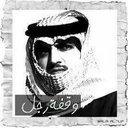 نايف حمد آل سعدون (@009647816236789) Twitter