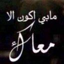 صمت ♥ (@0025ea77ce52417) Twitter