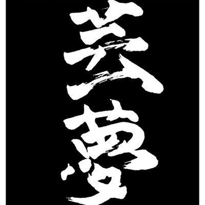 日吉祭3年C組 @芸夢喫茶 on Twit...