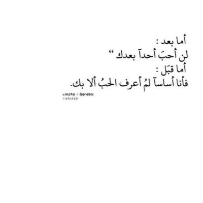 كلام الحب Klam El7ub Love Smile Quotes 5