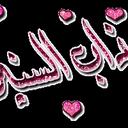لهيب (@0553973256abdla) Twitter