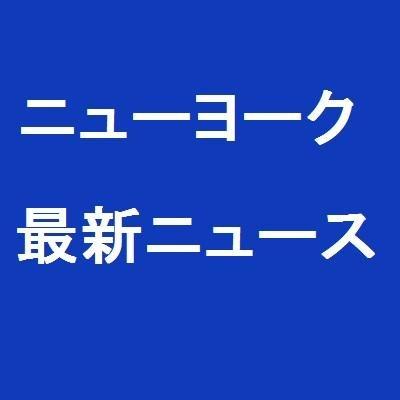 ニューヨークニュース@JapanWide