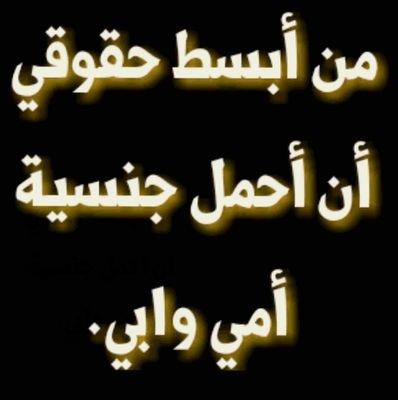 صوت ابناء السعوديات Hhaattmmaaiill Twitter