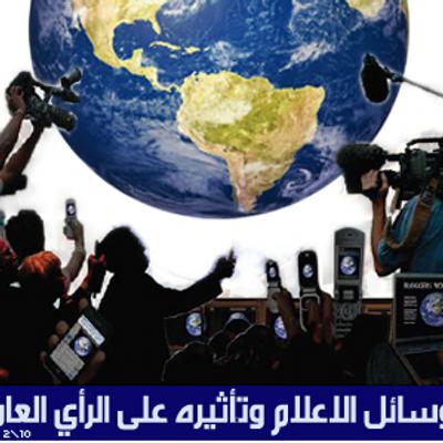 وسائل الإعلام