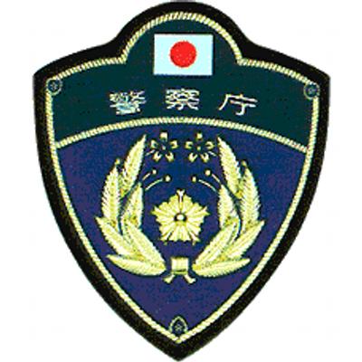 警察庁 (@NPA_KOHO)   Twitter