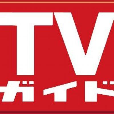 週刊TVガイド @weekly_tvguide