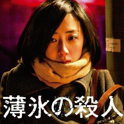 映画『薄氷の殺人』