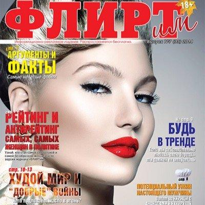 журнал флирт знакомства январь 2012