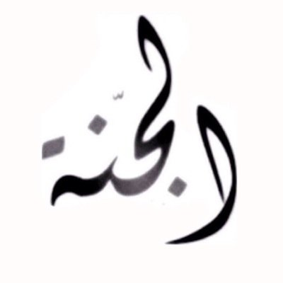 الحساب محذوف's Twitter Profile Picture