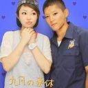 赤木慧太 (@0313Fantastic) Twitter