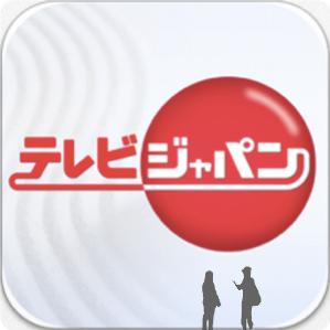 テレビジャパン - TV JAPAN (@TV...
