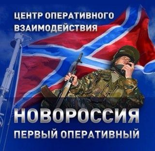 COV_Novorossia