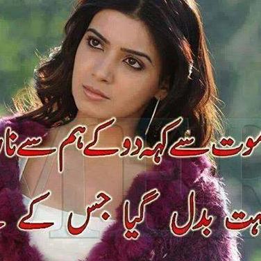 Urdu Sad Poetry Sms On Twitter Izhar E Mohabbat Chup Kr