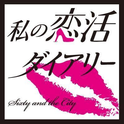 私の恋活ダイアリー @koikatsu_diary