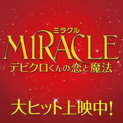 MIRACLE デビクロくんの恋と魔法 @miracle_movie