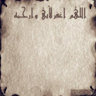اللهم اغفر لابي تويتر