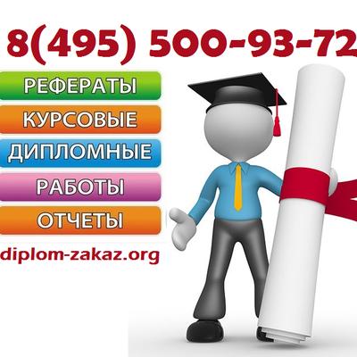 Заказ диссертаций из ргб в Новосибирске Рефераты курсовые  Купить контрольную работу по математике в Екатеринбурге