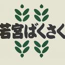 富山県 ばくさい