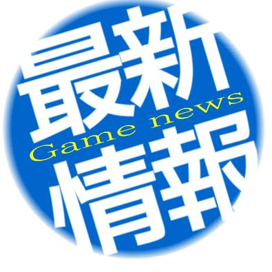 ♪最新ゲーム情報♪@相互 (@tw_ba...