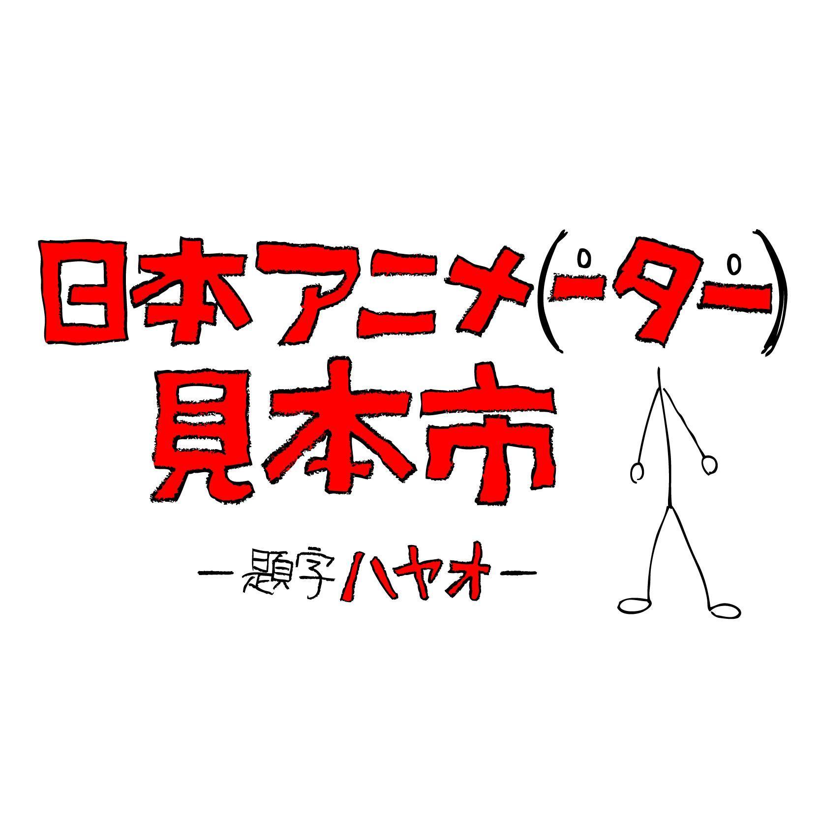 日本アニメ(ーター)見本市 (@animatorexpo) | Twitter