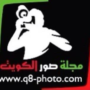 مجلة صور الكويت
